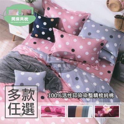 §同床共枕§100%精梳棉 單人3.5x6.2尺 舖棉床罩鋪棉兩用被五件式組-多款任選