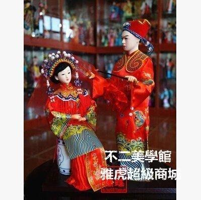 【格倫雅】^清朝婚慶人偶娃娃絹人結婚禮品家居擺件特色絹人32CM擺設17373[g-l-y8