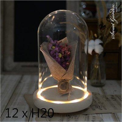Sweet Garden, 12*高20cm玻璃罩+帶燈原木底座 LED燈 送電池 模型場景展示 永生花乾燥花設計