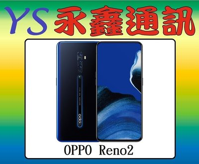 淡水 永鑫通訊 OPPO Reno2 Reno 2 8G+256G 6.5吋 4G 雙卡雙待【空機直購價】