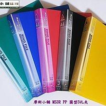 摩斯小舖~MS-3R~ A4 3孔夾 活頁夾 檔案夾 文件夾 資料夾 活頁3孔夾 可搭11孔內頁/內紙~特價:43元/本
