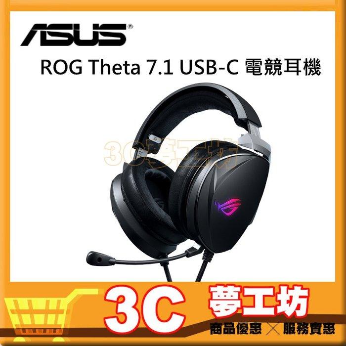 【3C夢工坊】公司貨 ASUS華碩 ROG Theta 7.1 USB-C 電競耳機 耳罩式 麥克風