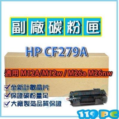 HP M12A/M12w/M26a/M26nw CF279A 79A 副廠碳粉匣【119PC電腦維修站】近彰師