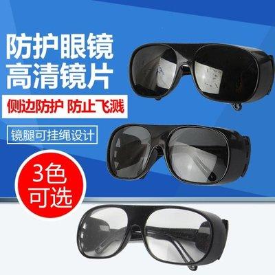 電焊眼鏡焊工專用護目鏡防強光護眼防電弧平光玻璃勞保防護男墨鏡