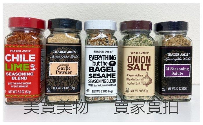 Trader Joe's 貝果鹽 洋蔥鹽 檸檬辣椒粉 21種調味 大蒜粉 調味 香料 美國【TR0011】