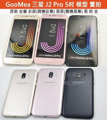 【GooMea】原裝金屬 彩屏Samsung三星 J2 Pro 2018 5吋模型展示樣品包膜dummy上繳拍戲道具仿真