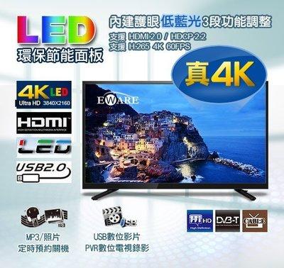 【EWARE】超低價低藍光 50型(49.8吋)4K LED 液晶電視SONY PS4 Pro4K最佳搭檔HDMI2.0
