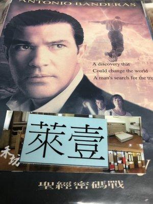 萊壹@52561 DVD【聖經密碼戰】全賣場台灣地區正版片