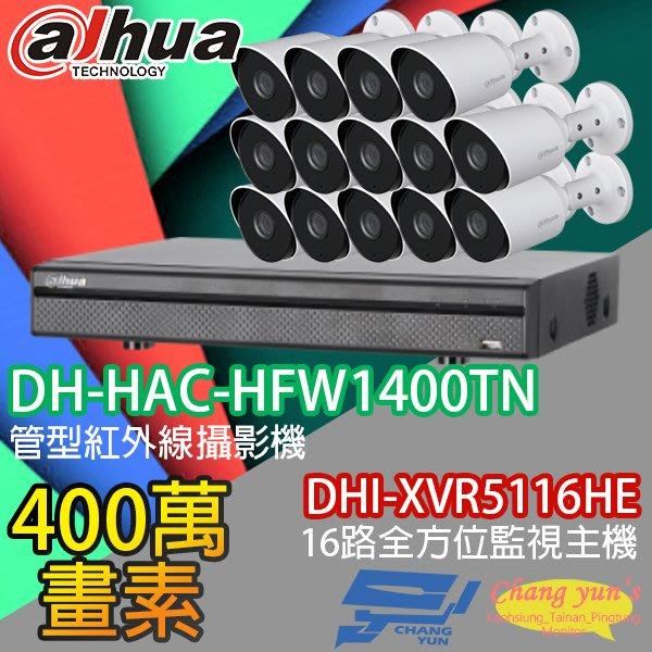 大華 監視器 套餐 DHI-XVR5116HE 16路主機+DH-HAC-HFW1400TN 400萬畫素 攝影機*14