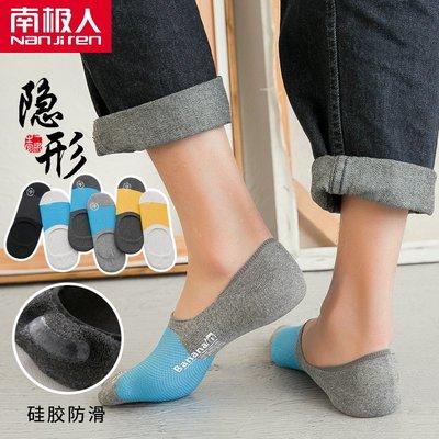 襪子男士船襪男黃色短襪低幫防滑淺口夏天隱形拼色夏季薄款ins潮