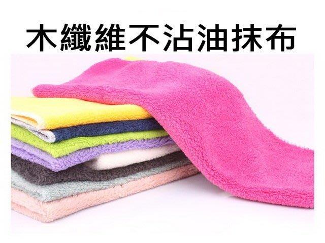 買5送1 木纖維不沾油 抹布 洗碗布 小毛巾 清潔巾 顏色隨機