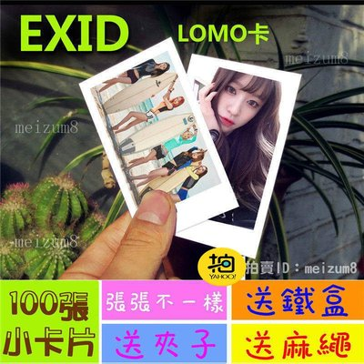 《預購》EXID『LOMO卡』 100張(送鐵盒夾子麻繩)另有韓國韓劇偶像周邊寫真海報抱枕明信片卡貼