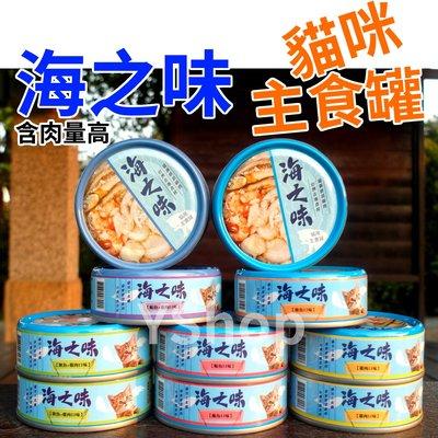 【貓總裁】台灣製 海之味貓咪主食罐 用料超狂 有加干貝 放山雞 丁香魚 蝦仁 旗魚 鮪魚 85g 共有5種口味