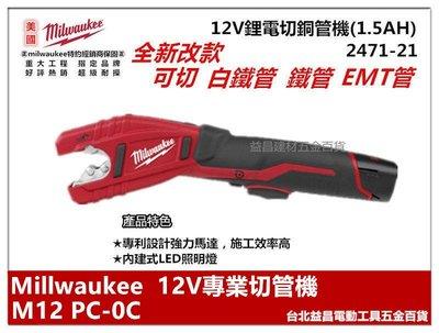 【台北益昌】 新改款可切白鐵管 米沃奇 Milwaukee 2471-22 12V 鋰電 切管機 銅管 EMT管