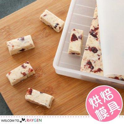 HH婦幼館 手工烘焙雪花酥牛軋糖製作模具5件/組 切割工具【1Y013M561】