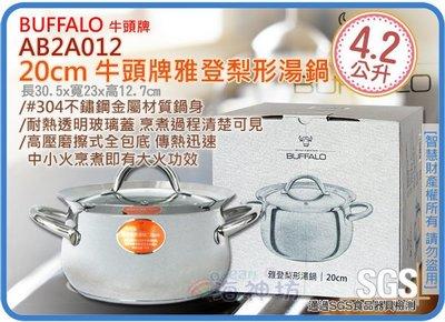 海神坊=AB2A012 BUFFALO 20cm 牛頭牌雅登梨形湯鍋 料理鍋 調理鍋 #304不鏽鋼 雙耳 附蓋4.2L 台南市
