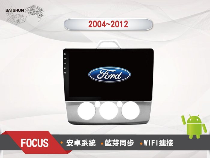 FORD-FOCUS 百順T8系列安卓專用主機 大螢幕 汽車音響 安卓導航系統