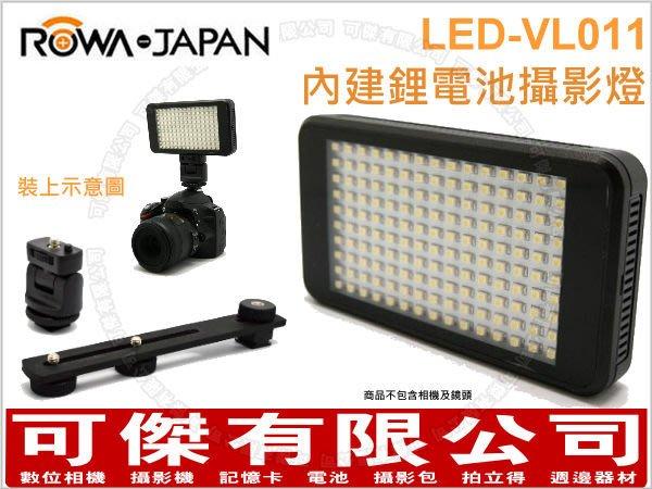 LED-VL011 超薄 攝影燈 鋰電池 LED 150顆燈 免外接電池 行動電源  充電可傑