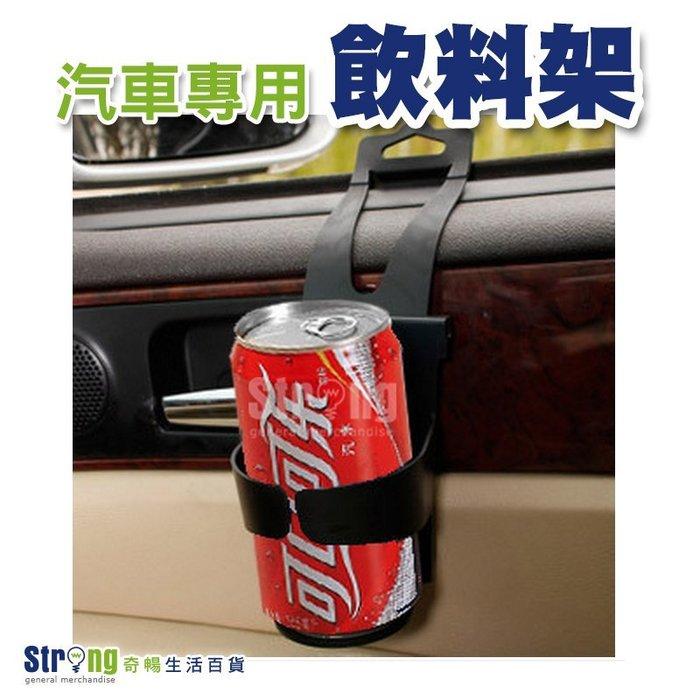 【奇暢】汽車用 多功能 支架 固定架 置杯架 水杯架 飲料架 水壺架 (G13)