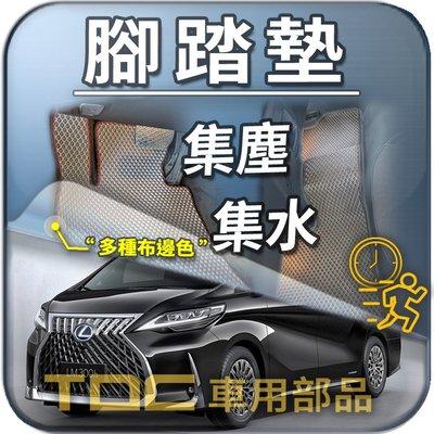 【TDC車用部品】腳踏墊:凌志,LM300h,LM300,LM,300,300h,LEXUS,踏墊,地毯