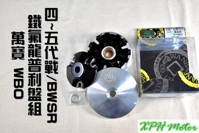 XPH 萬寶 WBO 鐵氟龍 普利盤組 普利盤 傳動 前組 適用於 四代戰 五代戰 BWSR BR 勁4 勁5