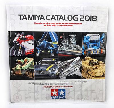 【秉田屋】現貨 Tamiya 田宮 Catalog 目錄 型錄 2018年 靜態模型版 日文版