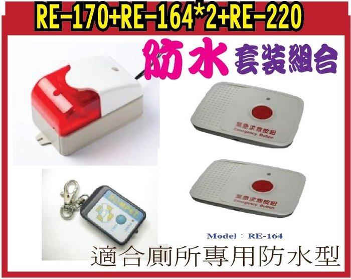 RE-170+RE-164*2+RE-220   防水型 套裝組合 ( 接收主機 )FOR HP-750 無線廁所緊急求