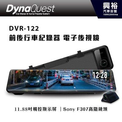 ☆興裕☆【DynaQuest】 DVR-122 前後行車紀錄器電子後視鏡*SONY高階鏡頭/11.88吋顯示屏*送32G