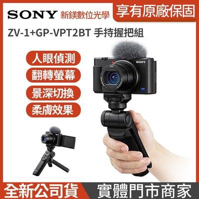 【新鎂】公司貨 SONY  ZV-1 機身+手把組 數位相機 6/3前預購加碼送記憶枕 8/16前送原廠皮套