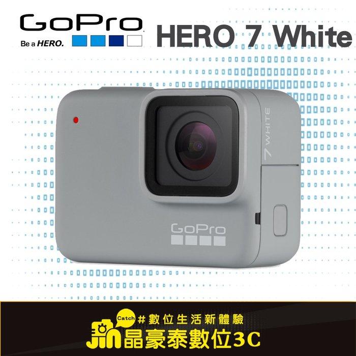 現貨分期0利率 GOPRO HERO7 White 白版 白色 高畫質 運動攝影機 公司貨 高雄 晶豪泰3C