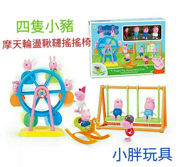 Peppa pig 粉紅豬小妹 兒童快樂遊戲園 摩天輪盪鞦韆 搖搖椅小豬4隻 (特價中) 買2盒送貼紙