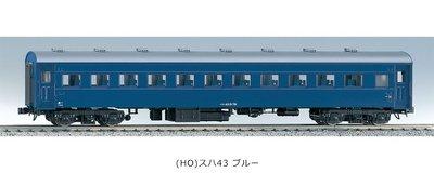 [玩具共和國] KATO 1-505 (HO)スハ43 ブルー