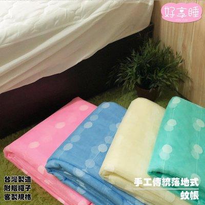 【好享睡】(訂做雙開門)特大7尺×8尺×高6尺傳統方形蚊帳 高雄市