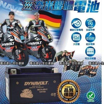 新莊【電池達人】DYNAVOLT MG4L 藍騎士 機車 GEL 膠體電瓶 YTX4L GTX4L 50cc 光陽 山葉