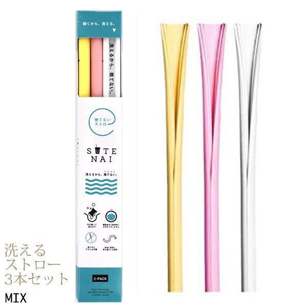 《FOS》日本 SUTENAI 環保 矽膠 吸管 不需清潔刷 直接清洗 乾淨 衛生 方便 夏天 消暑 2020新款 禮物