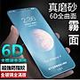6D 霧面 頂級大弧邊 iPhone 11 Pro Max iPh...
