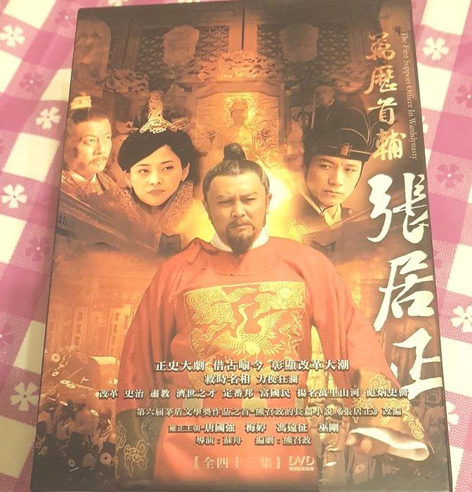 張居正~DVD