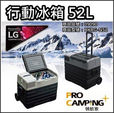 ProCamping 領航家_行動冰箱〈52L/LG直流變頻壓縮機〉拉桿車用冰箱/保固兩年【EcoCamp艾科戶外】