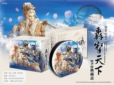 霹靂俠影之【轟掣天下】DVD典藏盒