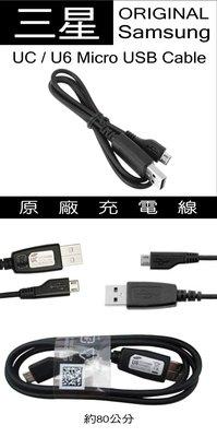 ※瘋狂上市 ※三星原廠充電線Samsung傳輸線 快速充電線 Micro USB.HTC.SONY.LG.ASUS安卓