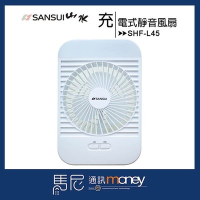 SANSUI 山水 5吋充電式靜音風扇(附超亮LED燈)SHF-L45/光源切換/便攜風扇/USB充電【馬尼】台南 東門
