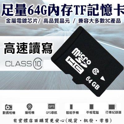 60149-143-雲蓁小屋【足量64G內存TF記憶卡】64G SDHC行車紀錄器 智慧型手機 電腦MP5 音響 監視器