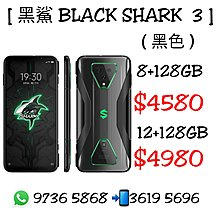 🔥🔥全新 黑鯊 BLACK SHARK 3🔥🔥 (8+128GB)♦️$4580♦️ (12+128GB)♦️$4980♦️