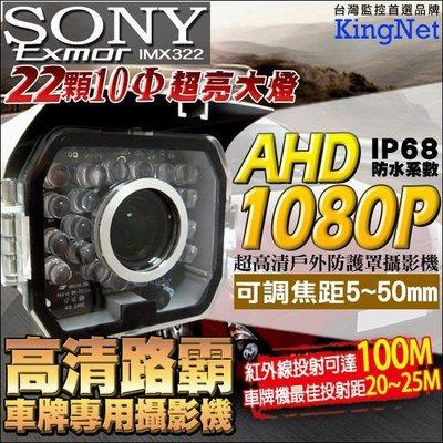 監視器 AHD 1080P 超高清夜視攝影車牌機 22顆10ΦLED大燈 SONY晶片 5~50mm 車牌攝影機 DVR