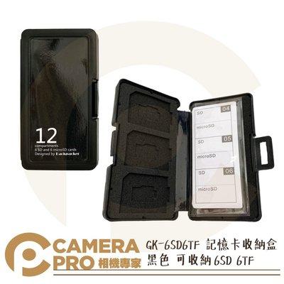 ◎相機專家◎ CameraPro 黑色記憶卡盒 SD 內存卡收納盒 可收納 6SD 6TF 防塵 GK-6SD6TF
