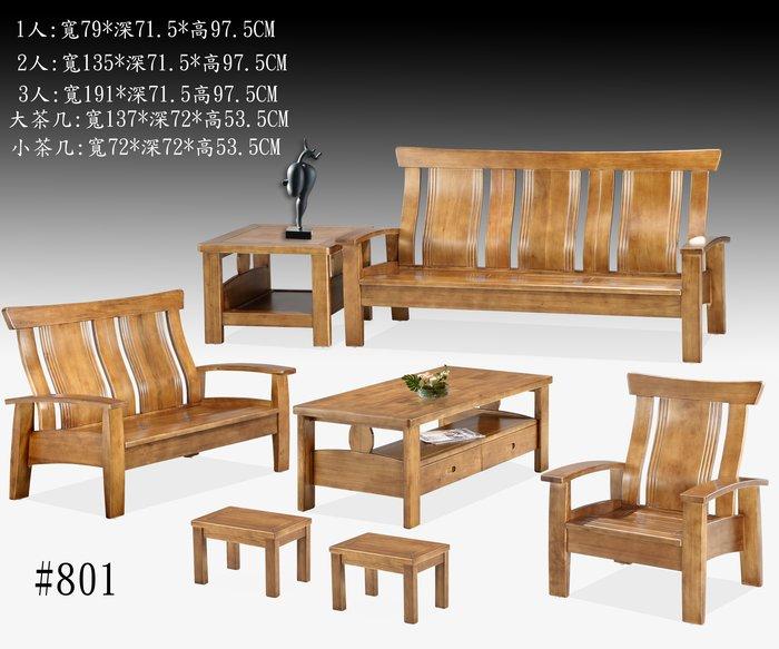 ☆[新荷手作]NH801☆新款☆ 全新實木椅組*客廳123型實木沙發七件組 !! 木椅組