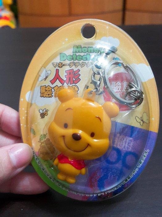 正版 小熊維尼 驗鈔燈 鑰匙圈 吊飾 另有 日本 kitty 小豬 跳跳虎 立體 磁鐵 擺飾 擺件 紀念品 生日 禮物