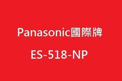 Panasonic 國際牌 名片型刮鬍刀ES-518-NP