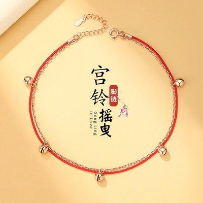SWEET COVE~宮鈴鐺腳鍊女純銀2021新款紅繩編織繩腳飾高級感古風網紅款腳繩
