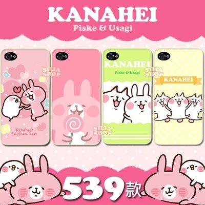 *SILIA*KANAHEI卡娜赫拉的小動物手機殼【各種手機型號皆可訂製】IPHONE 三星 HTC SONY LG